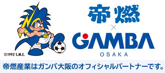 帝燃産業はガンバ大阪のオフィシャルサポーターです